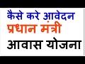 प्रधानमंत्री आवास योजना के लिए ऑनलाइन आबेदन कैसे करें,Pradhanmantri awas yojana!
