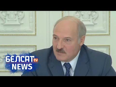 Лукашэнка пра Белсат