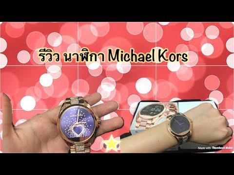 ร ว ว นาฬ กา Mk Michael Kors Smart Watch Review Youtube