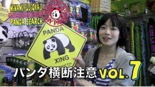 スミソニアン国立動物園の売店「panda shop」へ行ってみる。中にはパン...