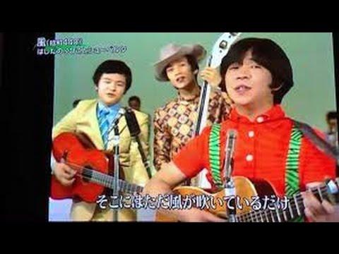 はしだのりひことシューベルツ 風 cover - YouTube