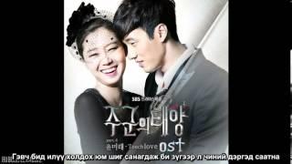 [MGL SUB] Yoon Mi Rae  - Touch Love (Master's Sun OST)