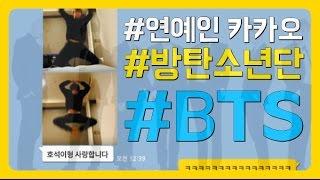 방탄소년단 BTS 실제 카톡 대화 모음 BTS Talk Messenger