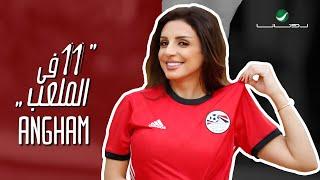 أنغام تطرح فيديو كليب «11 فى الملعب» لدعم المنتخب في أمم إفريقيا