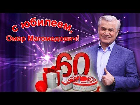 Омару Муртузалиеву 60!