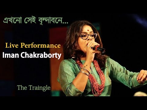 Ekhono sei Brindabone | Live Performance by Iman | The Traingle