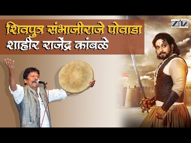 Shivputra Sambhaji Raje Powada | Shahir Rajendra Kamble | Dr. Amol Kolhe | Ziva Studios