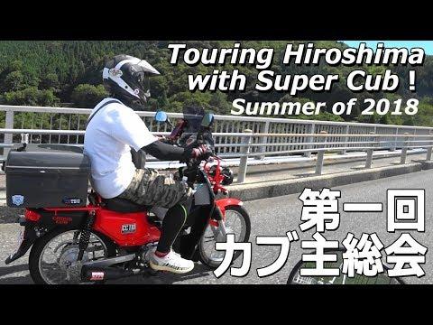 ☆第一回カブ主総会開催!☆Touring HIroshima with Super Cub!