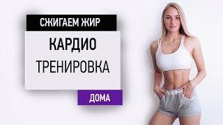 ЖИРОСЖИГАЮЩАЯ ТРЕНИРОВКА КАРДИО для похудения Убрать живот за 1 день
