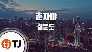 [TJ노래방] 춘자야 - 설운도(Seol, Woon-Do) / TJ Karaoke