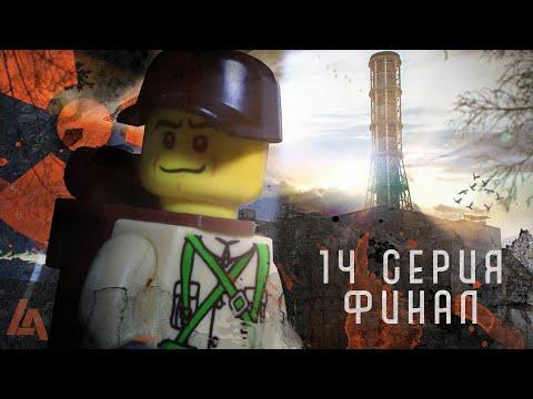 Последняя смерть/ЛЕГО СТАЛКЕР 14 СЕРИЯ ФИНАЛ(Лего анимация)