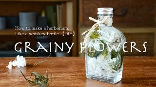How to make a herbarium.  Like a whiskey bottle.【DIY】