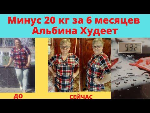 Минус 20 кг за 6 месяцев - Альбина Худеет