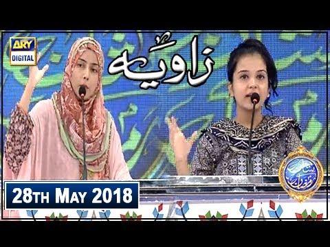 Shan E Iftar – Segment – Zawia – 28th May 2018