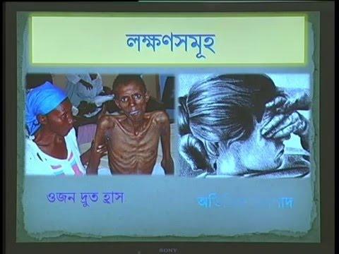 Bangladesh and Global Studies - AIDS (SSC)