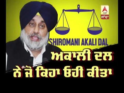 Sukhbir badal special talk on shahkot bye election