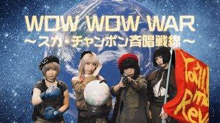 ゆるめるモ!(You'll Melt More!)『WOW WOW WAR 〜スカ・チャンポン斉唱戦線〜』(Official Music Video)