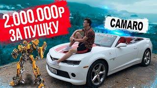 ТЕСТ-ДРАЙВ Camaro Cabriolet ! НА ЧТО ОНА СПОСОБНА???