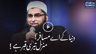 Duniya Kay Ae Musafir | Junaid Jamshed | SAMAA TV | 07 Dec 2016