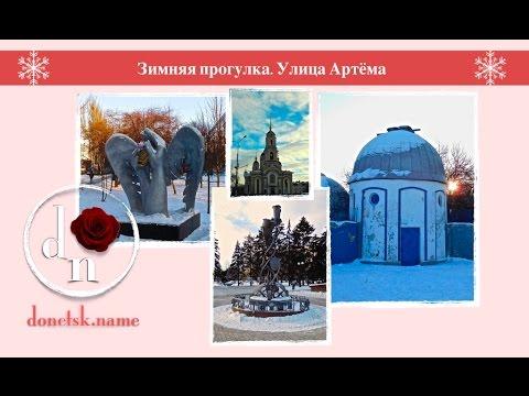 Зимняя прогулка. Улица Артёма