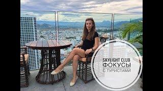 Skylight club в городе Нячанг.