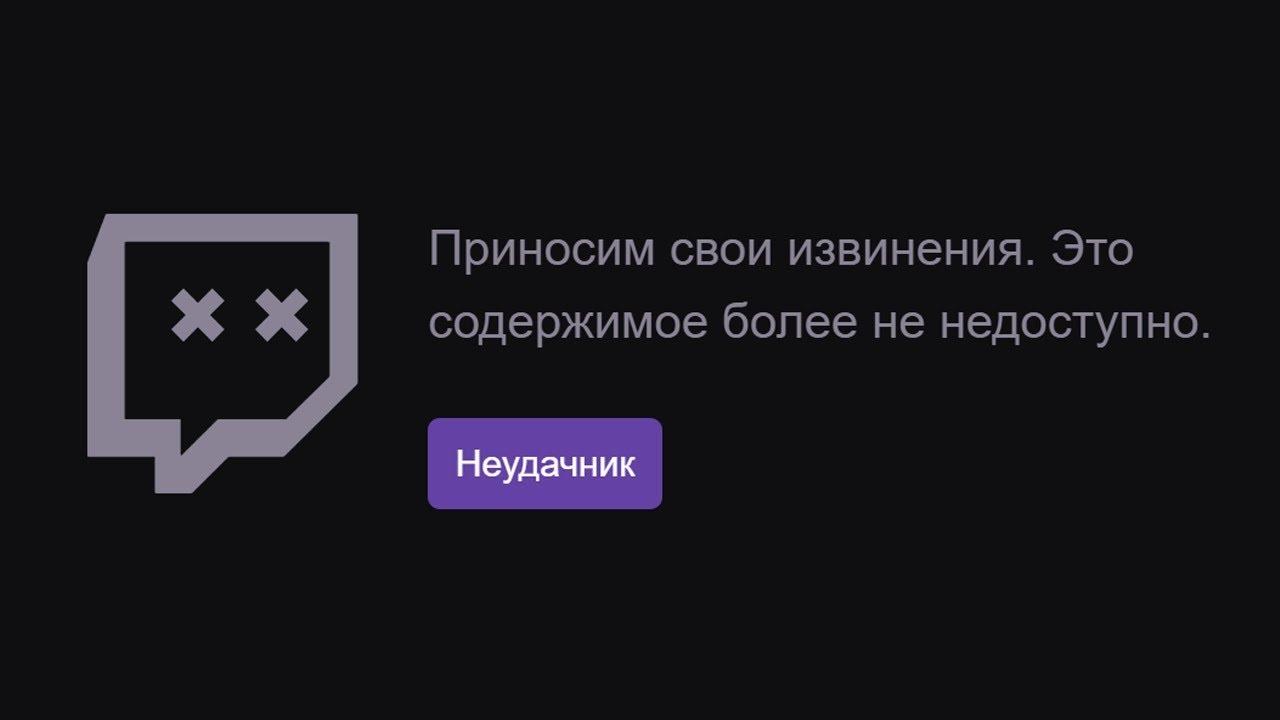 Twitch, YouTube и Discord