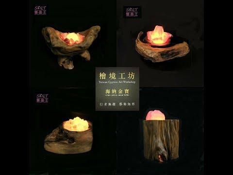鹽燈專家-鹽晶王|與花蓮藝術家合作一系列鹽燈&台灣檜木產品
