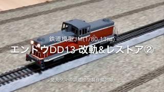 鉄道模型(1/80,13㎜) エンドウDD13 改軌工作②