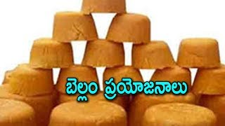 బెల్లం ప్రయోజనాలు  Health Benefits of Jaggery   Health Tips In Telugu   Mana Aksharam