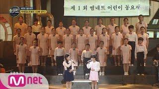 [WE KID][Full] The Kid's Song 2016 VER., Park Ye Eum&Choi Myung Bin, 'Thinking of Elder