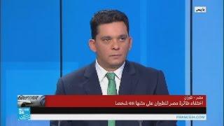 لماذا رفض وزير الطيران المصري تحديد مصير الطائرة المفقودة؟
