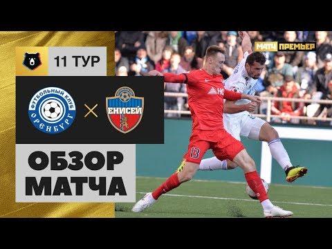 20.10.2018 Оренбург - Енисей - 0:0. Обзор матча