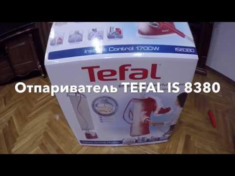 Отпариватель Tefal IS 8380 (Распаковка и использование)
