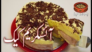 Icecream Cake, Ice-Cream Cake آئسکریم کیک Best Recipe of Ice-Cream Cake (Punjabi Kitchen)
