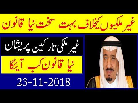 Saudi News Live | New Strict Rule Against Foreigners In Saudi Arabia | Sahil Tricks