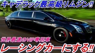 【実況】 最高級キャデラックXTSリムジンをレーシングカーにカスタムしたら世界最速のVIP専用車が誕生! Forza Horizon4 Part94