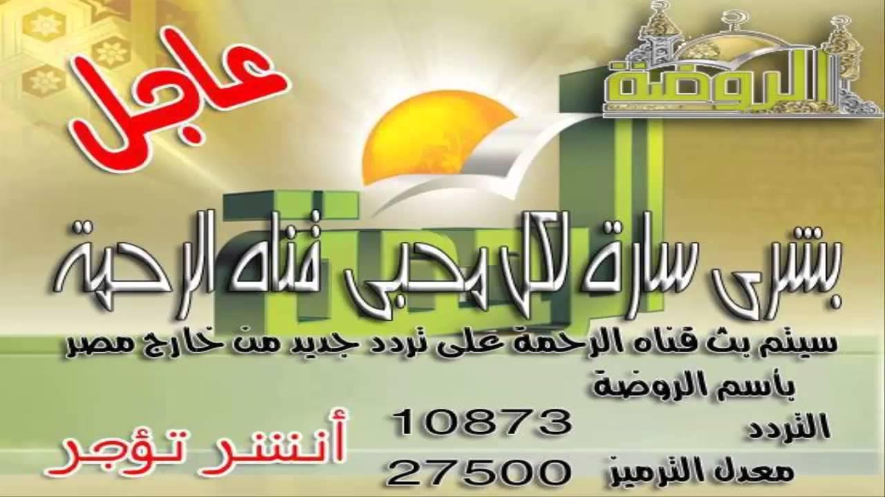 جديد تردد قناة الرحمة الروضة رمضان 2013 انشر تؤجر