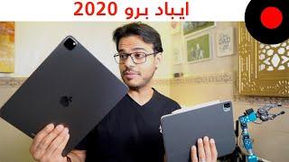 مراجعة الـ iPad PRO 2020 مع الـ Magic Keyboard