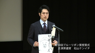 松山ケンイチが「第59回ブルーリボン賞」主演男優賞をいただき東京都内...