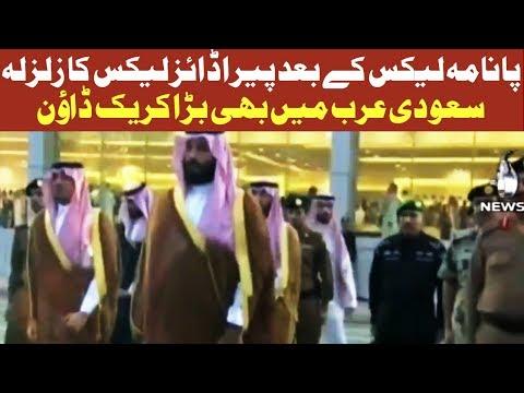 Panama Leaks Ke Bad Paradise Leaks Ka Zalzala - Headlines 12 AM 6 November 2017   Aaj News