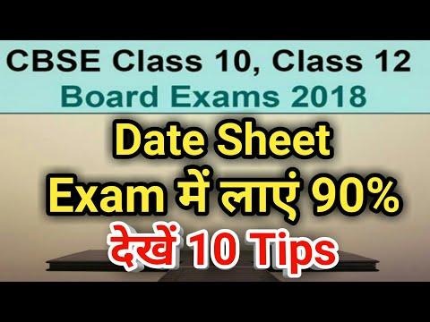 10th,12th CBSE Board Exam Date Sheet 2018, 90% लाने के लिए देखें वीडियो