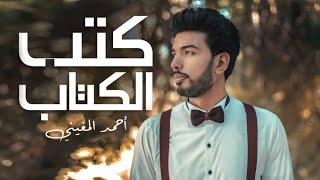 كتب الكتاب - المغيني - Katb El ketab - El Megheny