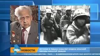 Кавалер ордена Красной Звезды Николай Земцов