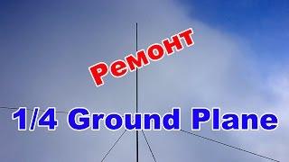 Жөндеу антенна 1/4 Ground Plane (Си-Би/10м)
