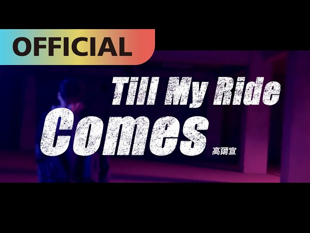 高爾宣 OSN - 【Till My Ride Comes】Official Music Video (電影《複身犯 Plurality》主題曲)