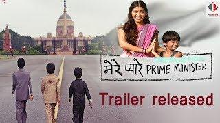 मेरे प्यारे Prime Minister Trailer | दमदार कहानी | Rakeysh Omprakash Mehra