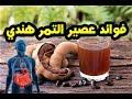 لن تصدق فوائد عصير التمر هندي في رمضان ,فوائد علاجية لا تعد لصحة الجسم !!