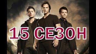 Сверхъестественное 15 сезон 1 серия - Дата выхода