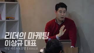 2019 베스트강사 리더의마케팅 이상규 대표