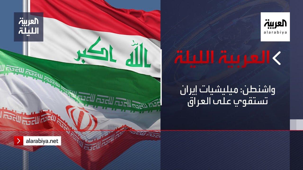 نشرة العربية الليلة | واشنطن: ميليشيات إيران تستقوي على العراق  - نشر قبل 5 ساعة